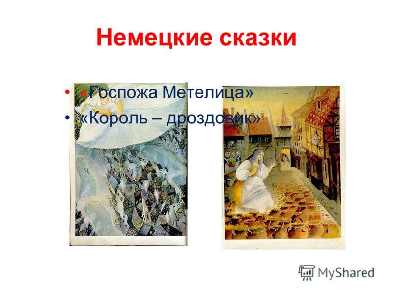 Немецкие сказки «Госпожа Метелица» «Король – дроздовик»