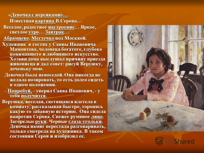 «Девочка с персиками»… «Девочка с персиками»… Известная картина В.Серова… Известная картина В.Серова… Веселое, радостное настроение… Яркое, светлое утро… Завтрак… Веселое, радостное настроение… Яркое, светлое утро… Завтрак… Абрамцево. Местечко под Мо