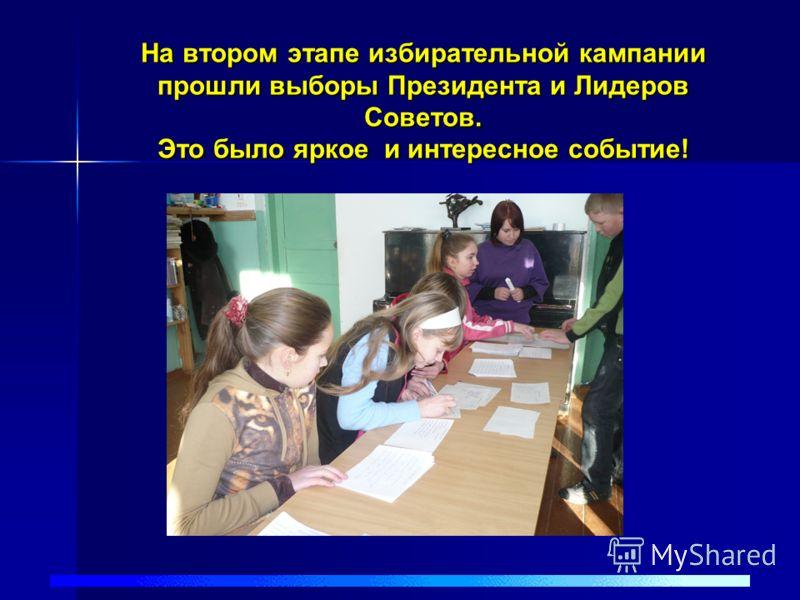 На втором этапе избирательной кампании прошли выборы Президента и Лидеров Советов. Это было яркое и интересное событие!
