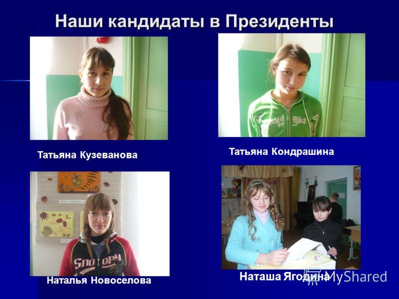 Наши кандидаты в Президенты Наташа Ягодина Наталья Новоселова Татьяна Кузеванова Татьяна Кондрашина