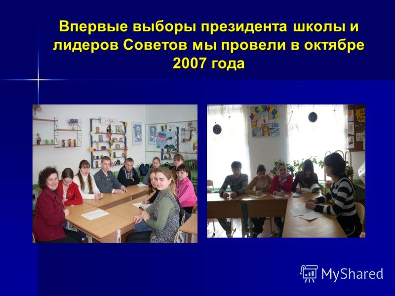 Впервые выборы президента школы и лидеров Советов мы провели в октябре 2007 года