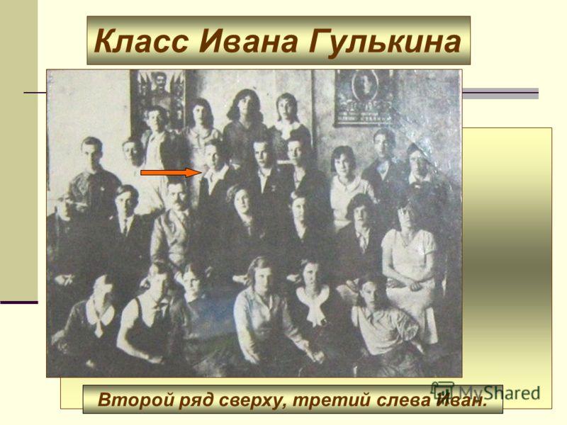 Класс Ивана Гулькина Второй ряд сверху, третий слева Иван.
