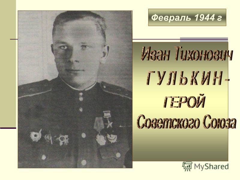 Февраль 1944 г