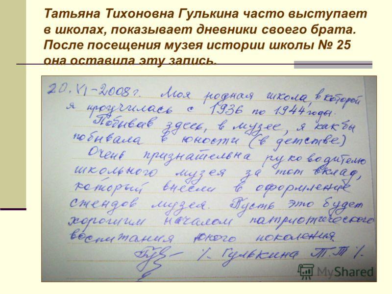 Татьяна Тихоновна Гулькина часто выступает в школах, показывает дневники своего брата. После посещения музея истории школы 25 она оставила эту запись.