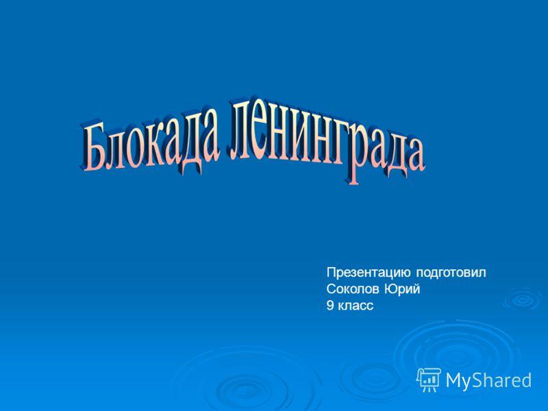 Презентацию подготовил Соколов Юрий 9 класс