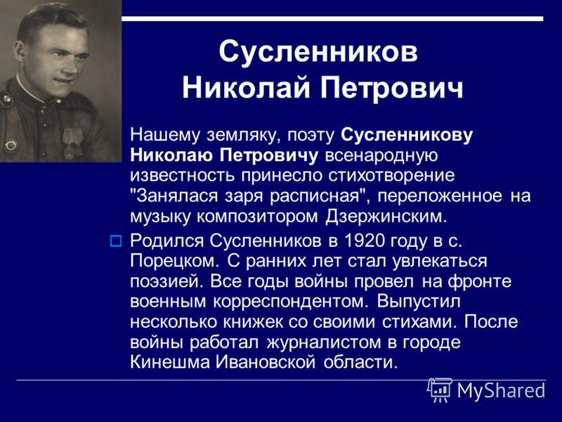 Сусленников Николай Петрович Нашему земляку, поэту Сусленникову Николаю Петровичу всенародную известность принесло стихотворение
