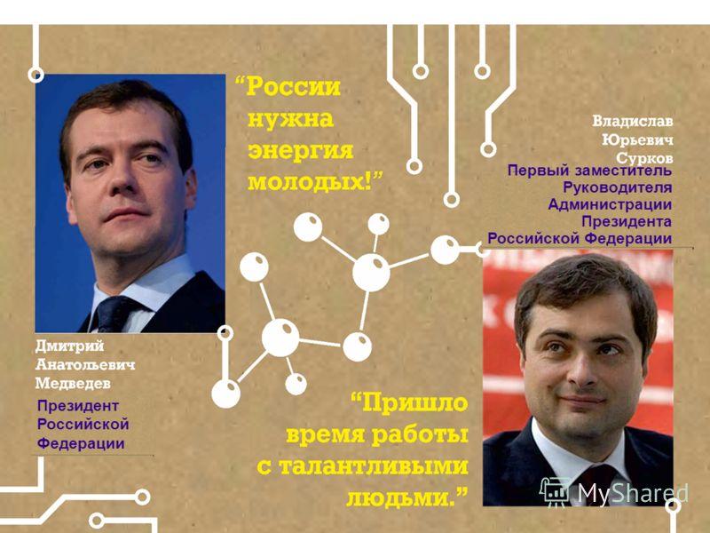 Первый заместитель Руководителя Администрации Президента Российской Федерации Президент Российской Федерации