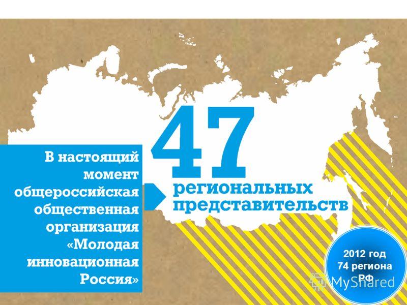 2012 год 74 региона РФ