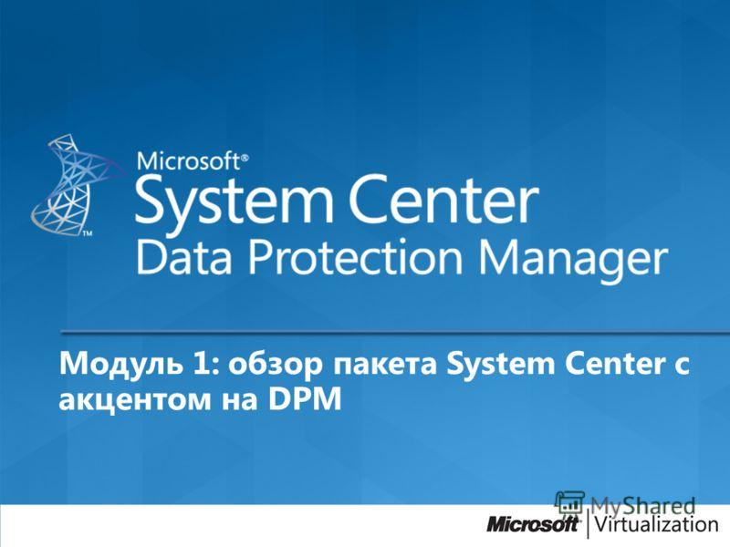 Модуль 1: обзор пакета System Center с акцентом на DPM