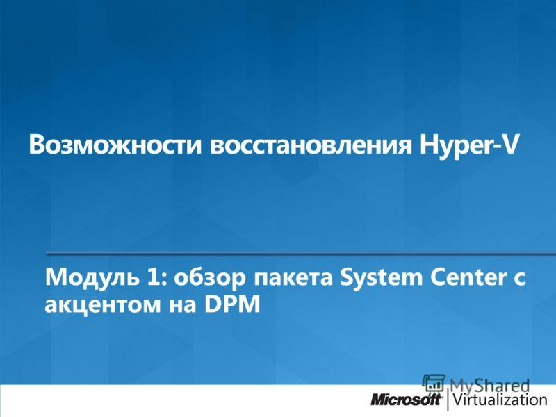 Модуль 1: обзор пакета System Center c акцентом на DPM