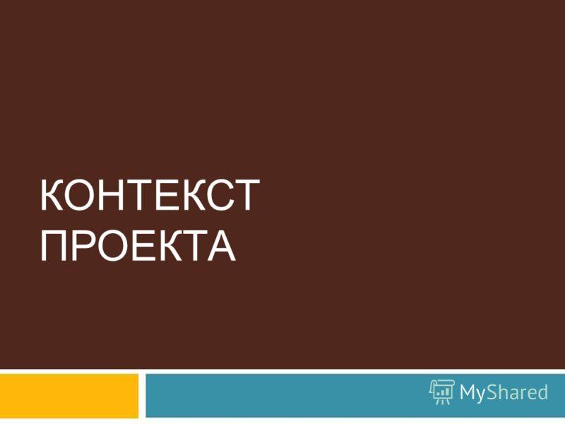 КОНТЕКСТ ПРОЕКТА