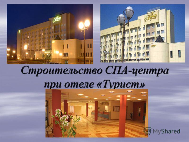 Строительство СПА-центра при отеле «Турист»