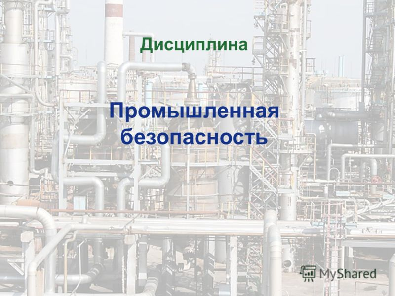 Дисциплина Промышленная безопасность