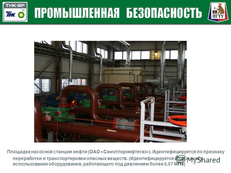 Площадка насосной станции нефти (ОАО «Самотлорнефтегаз»). Идентифицируется по признаку переработки и транспортировки опасных веществ. (Идентифицируется по признаку использования оборудования, работающего под давлением более 0,07 МПа)