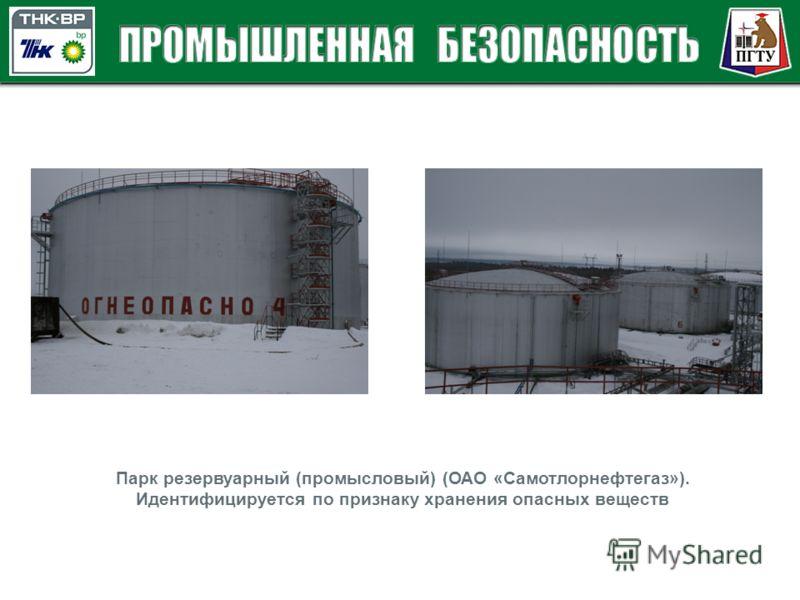 Парк резервуарный (промысловый) (ОАО «Самотлорнефтегаз»). Идентифицируется по признаку хранения опасных веществ