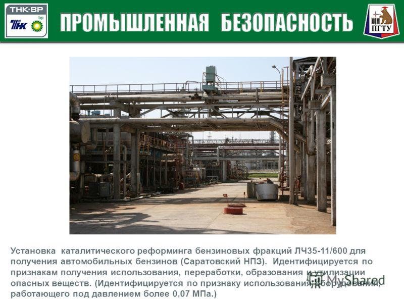 Установка каталитического реформинга бензиновых фракций ЛЧ35-11/600 для получения автомобильных бензинов (Саратовский НПЗ). Идентифицируется по признакам получения использования, переработки, образования и утилизации опасных веществ. (Идентифицируетс