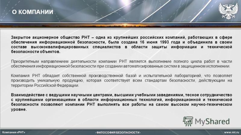 Закрытое акционерное общество РНТ – одна из крупнейших российских компаний, работающих в сфере обеспечения информационной безопасности, была создана 16 июня 1993 года и объединила в своем составе высококвалифицированных специалистов в области защиты