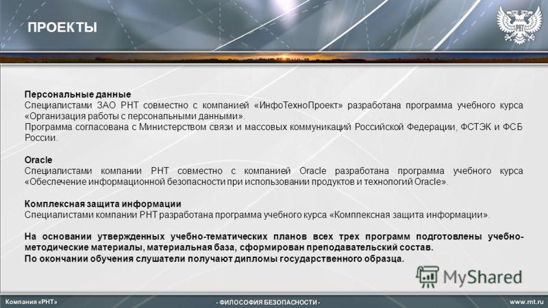 ПРОЕКТЫ Персональные данные Специалистами ЗАО РНТ совместно с компанией «ИнфоТехноПроект» разработана программа учебного курса «Организация работы с персональными данными». Программа согласована с Министерством связи и массовых коммуникаций Российско