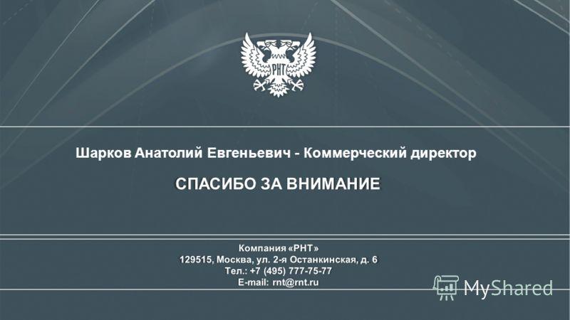 Шарков Анатолий Евгеньевич - Коммерческий директор