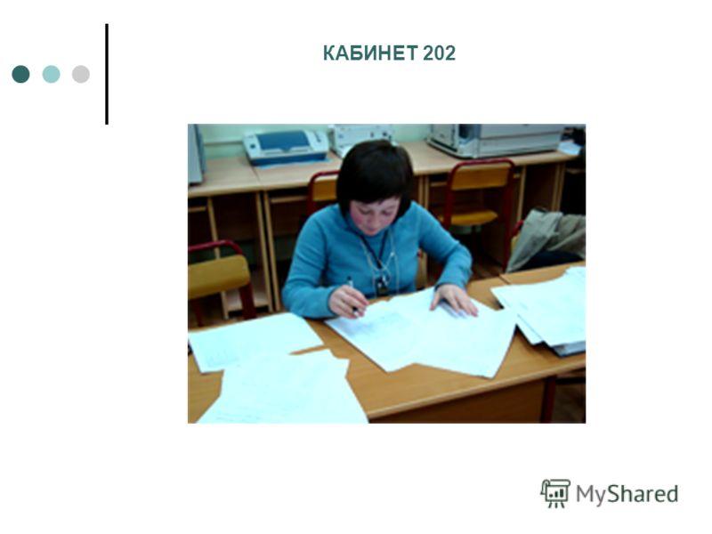 КАБИНЕТ 202