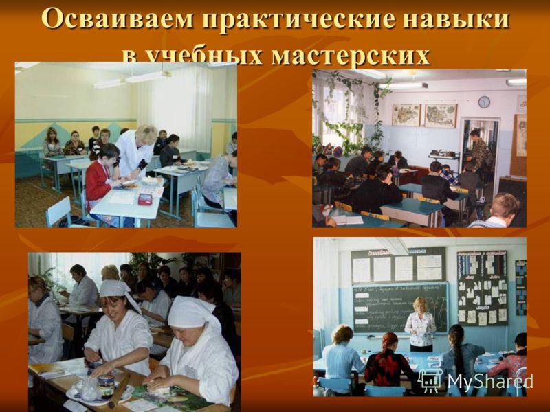 Осваиваем практические навыки в учебных мастерских