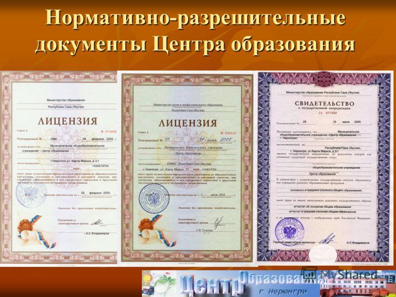 Нормативно-разрешительные документы Центра образования