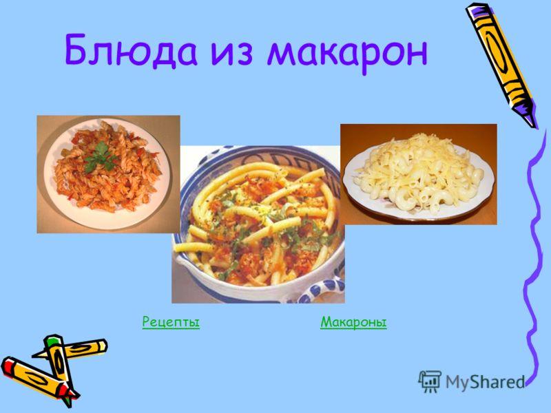 Блюда из макарон РецептыМакароны