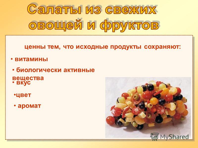 ценны тем, что исходные продукты сохраняют: витамины биологически активные вещества вкус цвет аромат