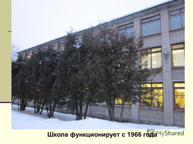 Школа функционирует с 1966 года