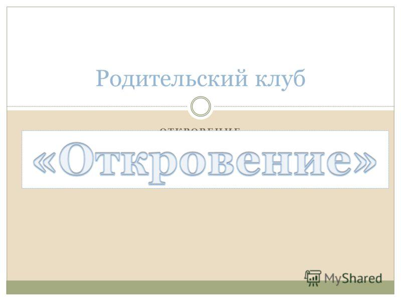 ОТКРОВЕНИЕ Родительский клуб