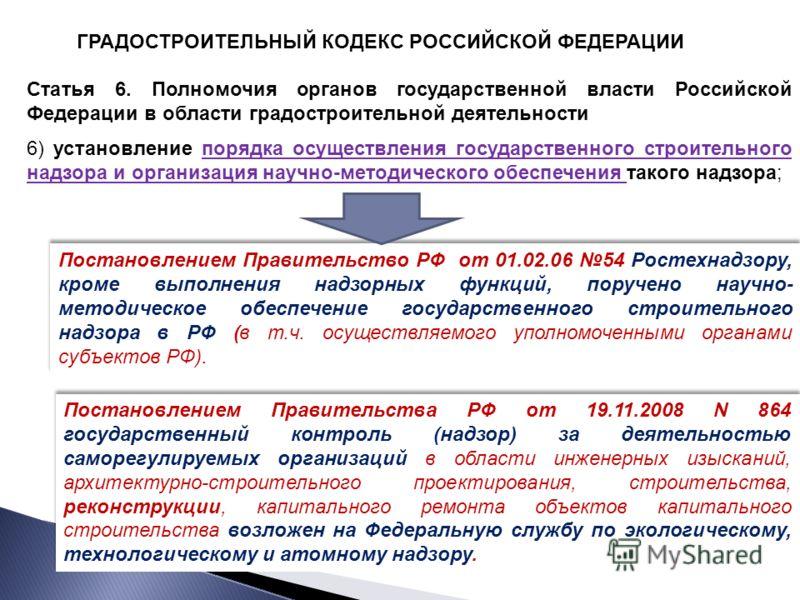 Статья 6. Полномочия органов государственной власти Российской Федерации в области градостроительной деятельности 6) установление порядка осуществления государственного строительного надзора и организация научно-методического обеспечения такого надзо