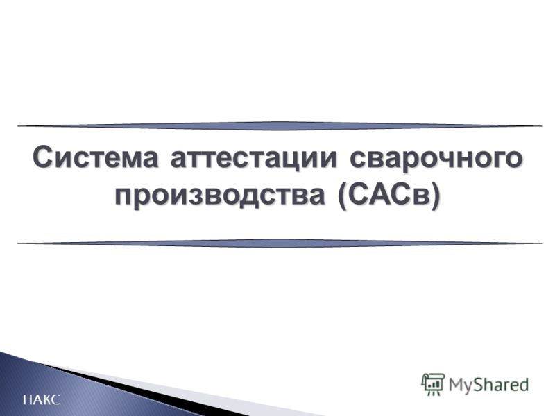 НАКС Система аттестации сварочного производства (САСв)