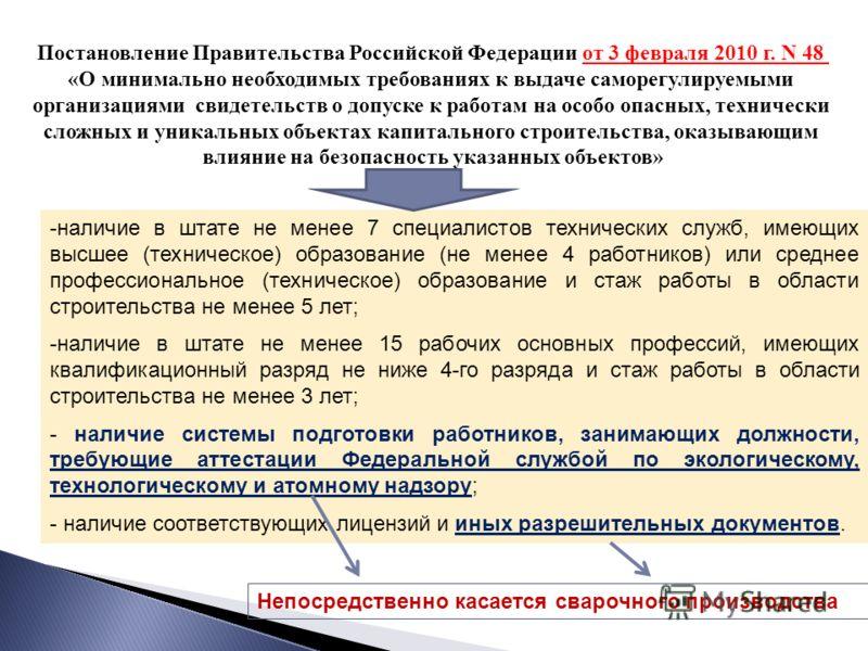 Постановление Правительства Российской Федерации от 3 февраля 2010 г. N 48 «О минимально необходимых требованиях к выдаче саморегулируемыми организациями свидетельств о допуске к работам на особо опасных, технически сложных и уникальных объектах капи