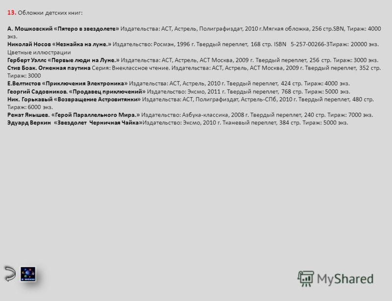 Используемые материалы 1. Мастер-класс «Мобили». Авторская программа Л.Э. Чижик, библиотекаря Центра «Созвездие», г. Хабаровск. 2. Для проведения мульт-порта используется «Белка и Стрелка. Звёздные собаки». Первый российский полнометражный компьютерн