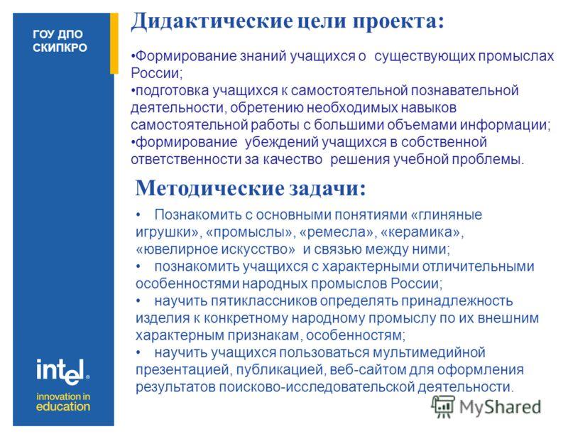 Формирование знаний учащихся о существующих промыслах России; подготовка учащихся к самостоятельной познавательной деятельности, обретению необходимых навыков самостоятельной работы с большими объемами информации; формирование убеждений учащихся в со