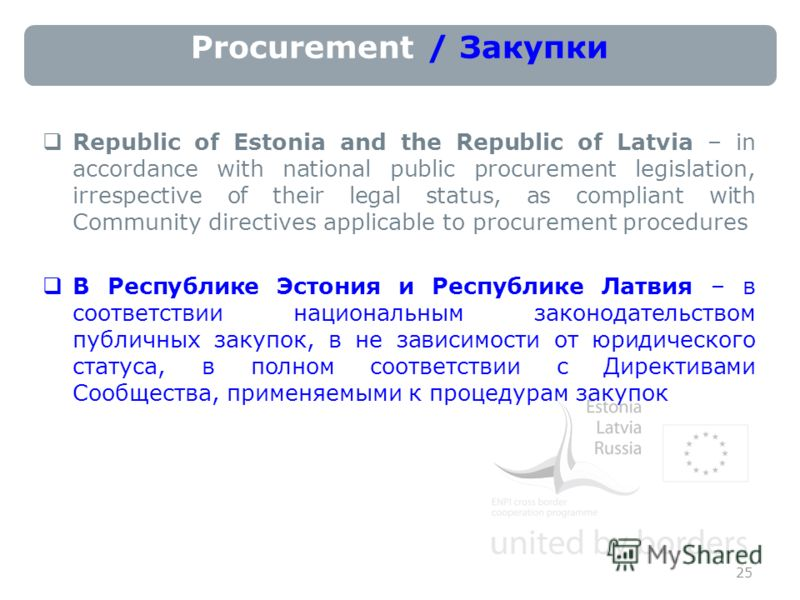 Procurement / Закупки Republic of Estonia and the Republic of Latvia – in accordance with national public procurement legislation, irrespective of their legal status, as compliant with Community directives applicable to procurement procedures В Респу