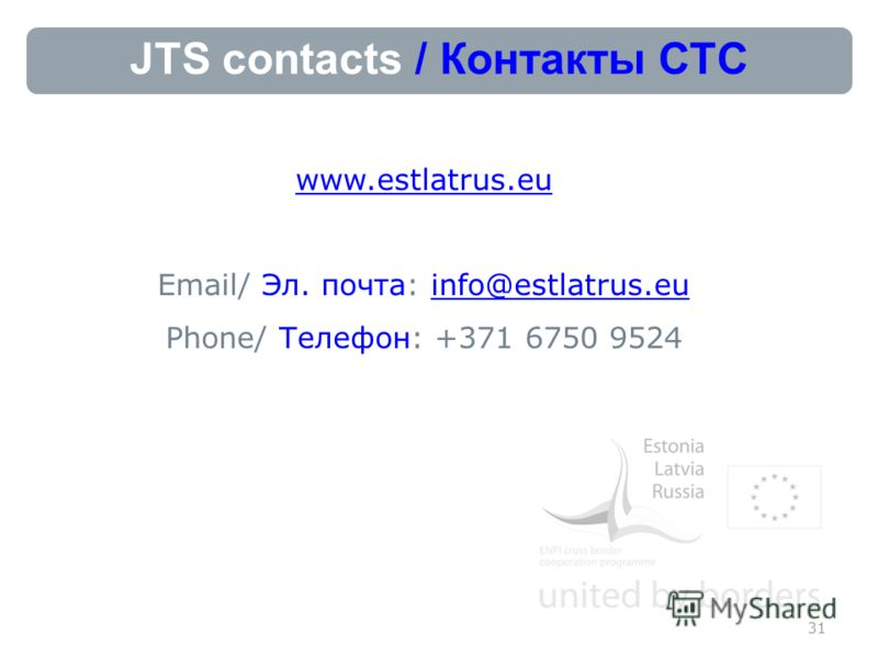 JTS contacts / Контакты СТС www.estlatrus.eu Email/ Эл. почта: info@estlatrus.euinfo@estlatrus.eu Phone/ Телефон: +371 6750 9524 31
