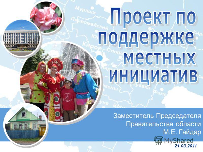 21.03.2011 Заместитель Председателя Правительства области М.Е. Гайдар