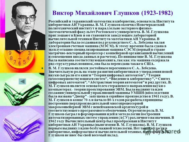 101 Российский ученый, создатель первой отечественной электронной вычислительной машины. В 1945 году С. А. Лебедев ориентировал свою лабораторию на создание МЭСМ (малая электронная счетная машина). МЭСМ была в начале задумана как модель (первая буква