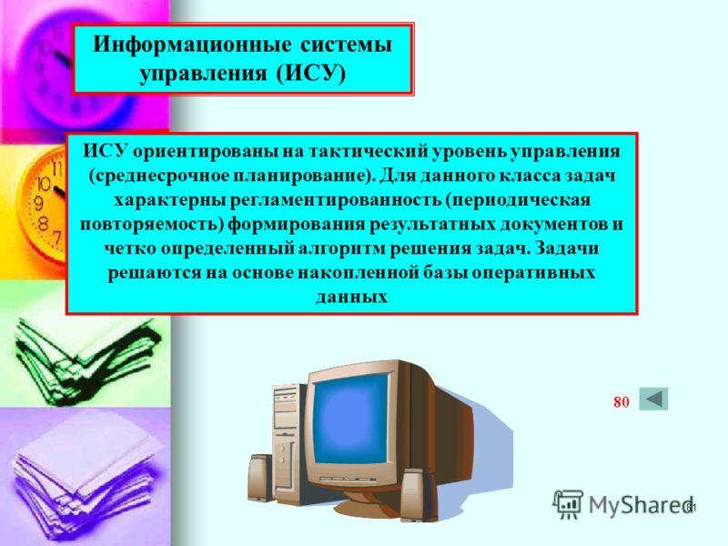 80 Информационная система – в соответствии с характером обработки информации на различных уровнях управления выделяются следующие типы систем информационного обеспечения 84 Информационная система управления (MIS – management information system) Решен