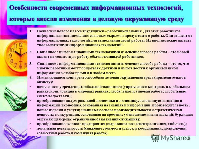 88 Основные принципы информатизации процессов организационного управления Принцип типовости информационного и программного обеспечения ( ИО и ПО ) Принцип типовости информационного и программного обеспечения ( ИО и ПО ) Принцип модульного построения