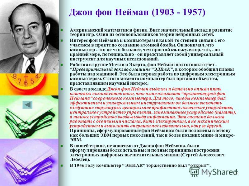 98 Тьюринг Алан (1912-1954) Известный английский математик, дал математическое определение алгоритма через построение, названное машиной Тьюринга. В период второй мировой войны в Англи был создан прект под названием Ультра, который относился к разраб