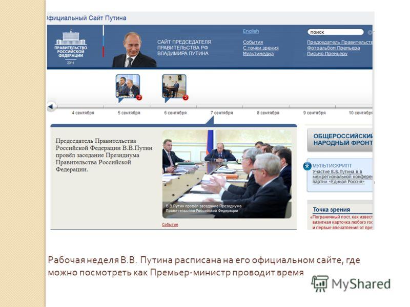 Рабочая неделя В. В. Путина расписана на его официальном сайте, где можно посмотреть как Премьер - министр проводит время