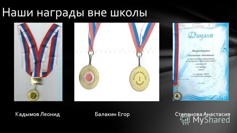 Наши награды вне школы Кадымов ЛеонидБалакин ЕгорСтепанова Анастасия
