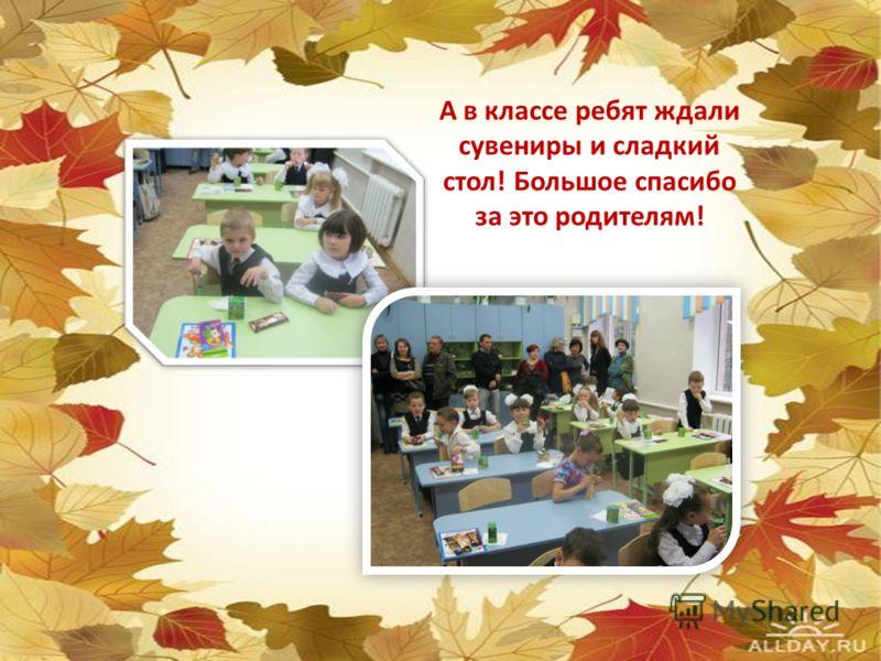 А в классе ребят ждали сувениры и сладкий стол! Большое спасибо за это родителям!