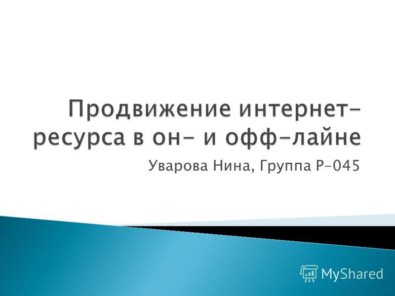 Уварова Нина, Группа Р-045