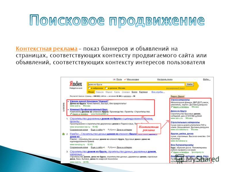 Контекстная рекламаКонтекстная реклама – показ баннеров и объявлений на страницах, соответствующих контексту продвигаемого сайта или объявлений, соответствующих контексту интересов пользователя