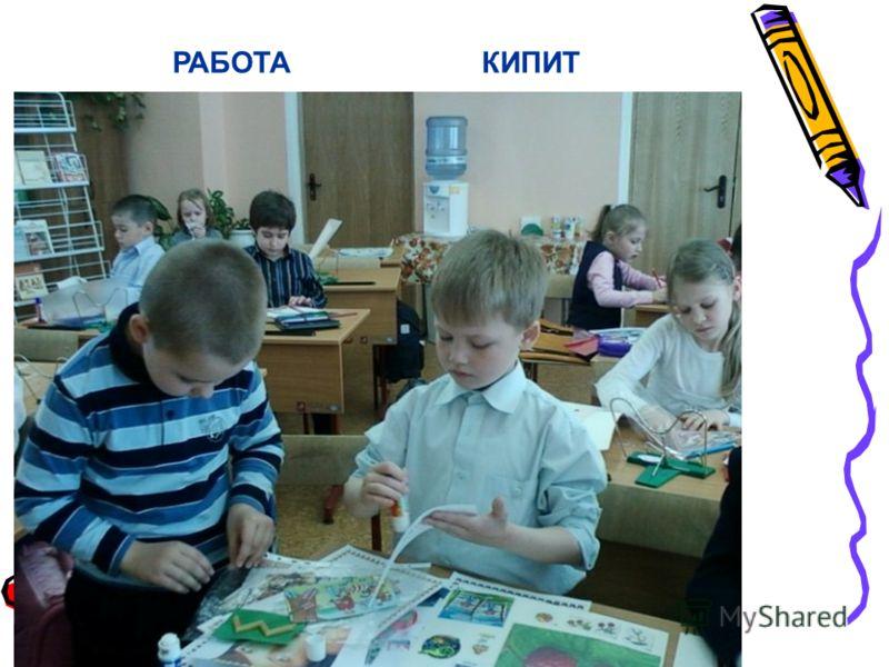 РАБОТА КИПИТ