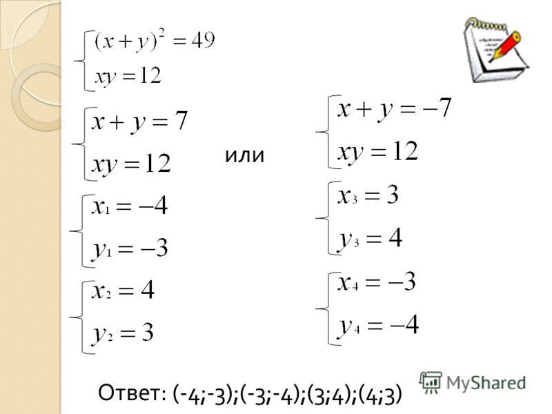 или Ответ : (-4;-3);(-3;-4);(3;4);(4;3)