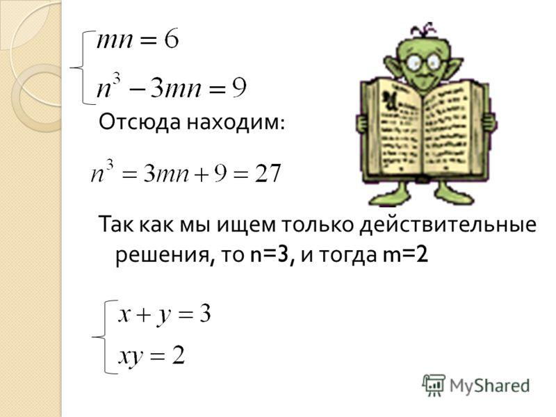 Отсюда находим : Так как мы ищем только действительные решения, то n=3, и тогда m=2